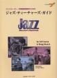 バンドリーダー/吹奏楽指導者のための ジャズ・ティーチャーズ・ガイド 2CD付