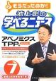そうだったのか!池上彰の学べるニュース 臨時特別号!! アベノミクス TPP編 (7)