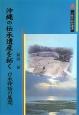 沖縄の伝承遺産を拓く 口承神話の展開