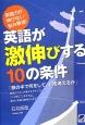 英語が激伸びする10の条件 英語力が'伸びない'悩み解消!