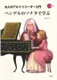 大人のアルトリコーダー入門 ヘンデルのソナタで学ぶ CDつき教則本