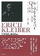 エーリヒ・クライバー 信念の指揮者、その生涯
