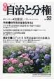 季刊 自治と分権 2013夏 特集:自民党改憲案を考える (52)