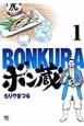 ボン蔵-BONKURA- (1)