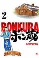 ボン蔵-BONKURA- (2)