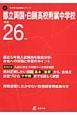 都立両国高校附属・白鴎高校附属中学校 平成26年