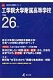 工学院大学附属高等学校 平成26年