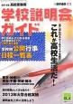 学校説明会ガイド 高校受験用 2014 私立中高進学通信別冊