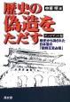 歴史の偽造をただす<オンデマンド版> 戦史から消された日本軍の「朝鮮王宮占領」