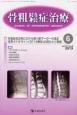 骨粗鬆症治療 12-2 2013.6 特集:骨粗鬆症診療における骨代謝マーカーの適正 使用ガイドライン<2012年版>の読み方と実践