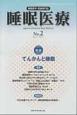 睡眠医療 7-2 特集:てんかんと睡眠 睡眠医学・医療専門誌