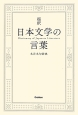 超釈 日本文学の言葉 名言名句辞典