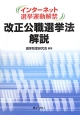 改正公職選挙法解説 インターネット選挙運動解禁