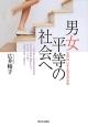男女平等の社会へ 世界のいまと日本の女性