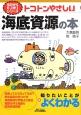 トコトンやさしい 海底資源の本 今日からモノ知りシリーズ