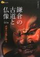 楽学ブックス 鎌倉の古道と仏像 古寺巡礼19 武家の古都を語る