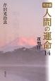 人間の運命<完全版> 夜明け (14)