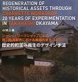 歴史的町並み再生のデザイン手法 シャレットワークショップによる岡山県高梁市における
