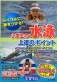 小学生の水泳上達のポイント ライバルに差をつける! 4泳法それぞれのキック、ストロークの基本からスピー