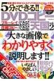 5分でできる!!DVDコピー天国 最新・無料・安全!!どんなディスクでもラクラクコピ(2)