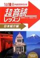1日10分!超音読レッスン 英語回路育成計画 日本紹介編 CD付