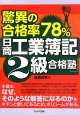 驚異の合格率78% 「日商工業簿記2級合格塾」
