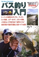 バス釣り入門 「釣れるチカラ」の基礎が身につくDVD付 The New Standard BOOK2