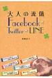 大人の流儀 Facebook×Twitter×LINE Facebookを使って仕事の人脈を広げる
