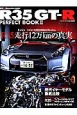 日産R35GT-R PERFECT BOOK (2)