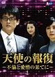 天使の報復 ~不倫と愛憎の果てに~ DVD-BOX1
