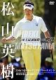 松山英樹 プロツアー史上最速優勝への軌跡 ~20thつるやオープンゴルフトーナメント~ 歴史を変えた4連続バーディー