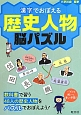 漢字でおぼえる歴史人物脳パズル 小学社会歴史