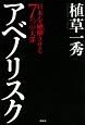 アベノリスク 日本を融解-メルトダウン-させる7つの大罪