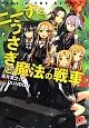 ニーナとうさぎと魔法の戦車 (8)