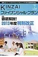 KINZAI ファイナンシャル・プラン 2013.7 特集:徹底解説!2013年度税制改正 (341)
