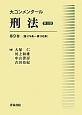 大コンメンタール刑法 第9巻 (第174条~第192条)<第3版>