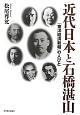 近代日本と石橋湛山 『東洋経済新報』の人びと