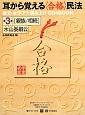 耳から覚える〈合格〉民法 条文・女子アナ読み上げCD&BOOK 親族/相続 (3)