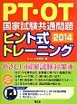 PT・OT 国家試験共通問題 ヒント式トレーニング 2014 2巻セット