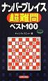 ナンバープレイス 超難問ベスト100
