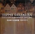 笹倉鉄平 全版画集 2002-2013