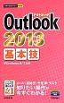 Outlook2013 基本技 Windows8/7対応