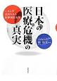 日本の医療危機の真実 いまこそ求められる医療制度改革