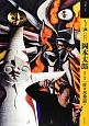 もっと知りたい 岡本太郎 生涯と作品