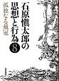 石原愼太郎の思想と行為 孤独なる戴冠 (8)
