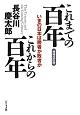 これまでの百年 これからの百年<増補改訂版> いまの日本は勝者か敗者か