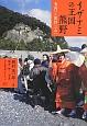 イザナミの王国熊野 有馬から熊野三山へ