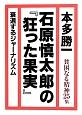 石原慎太郎の『狂った果実』 貧困なる精神25 衰退するジャーナリズム