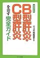 B型肝炎・C型肝炎を治す完全ガイド<増補改訂版>