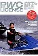 PWC LICENSE 水上オートバイ免許ガイド 2013-2014 特殊小型船舶操縦士